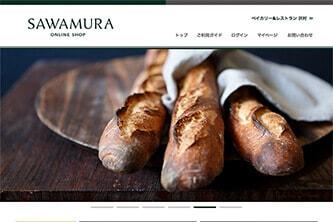 SAWAMURA ONLINE SHOPのwebデザイン