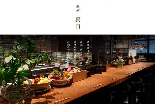 銀座 真田のwebデザイン