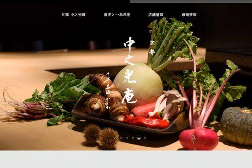 京都 中之光庵のwebデザイン