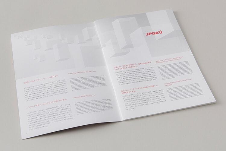 JPDA協会案内 2013のデザイン