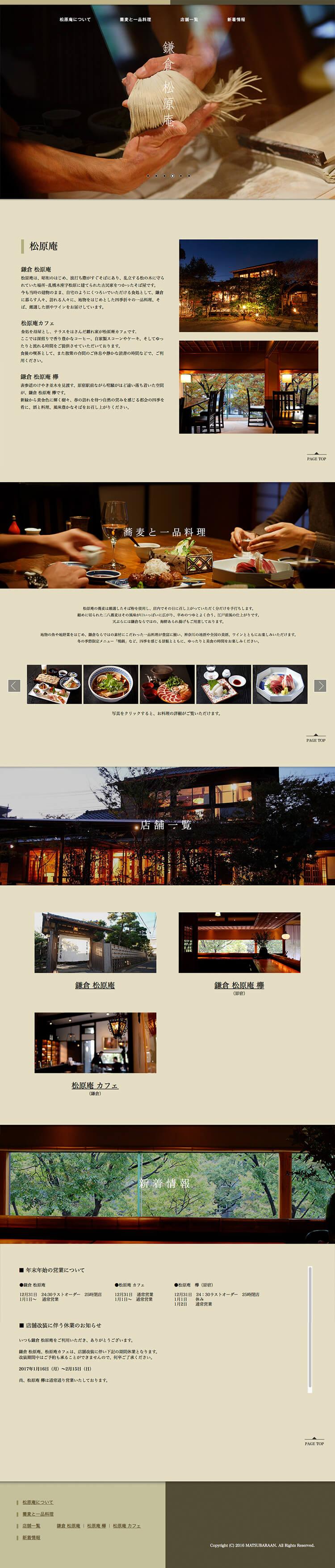 鎌倉 松原庵 WEB SITEのデザイン