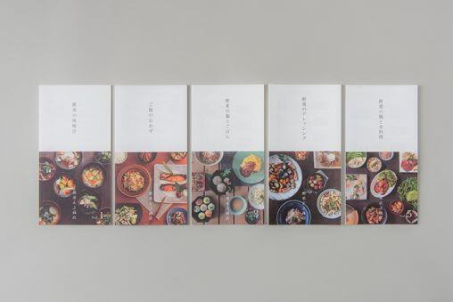 酢重レシピのグラフィックデザイン