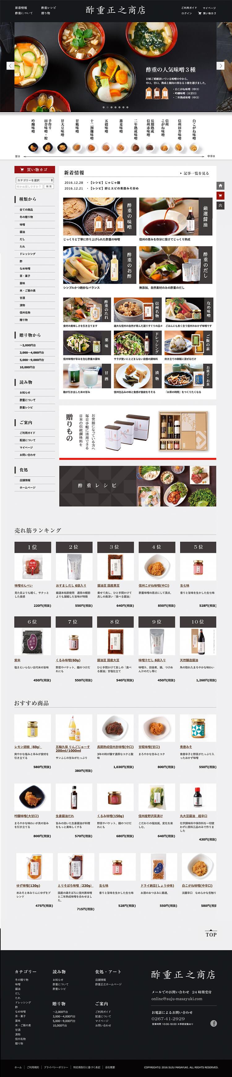酢重オンライン商店のデザイン
