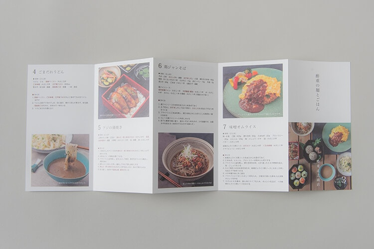 酢重レシピのデザイン