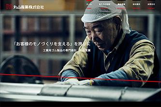 丸山産業株式会社 ウェブサイトリニューアルのデザイン
